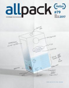 συνένετευξη Business Elements στο All Pack 79 issue