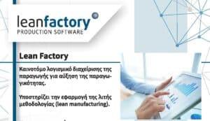 Manufacturing publi preview - αύξηση της παραγωγικότητας